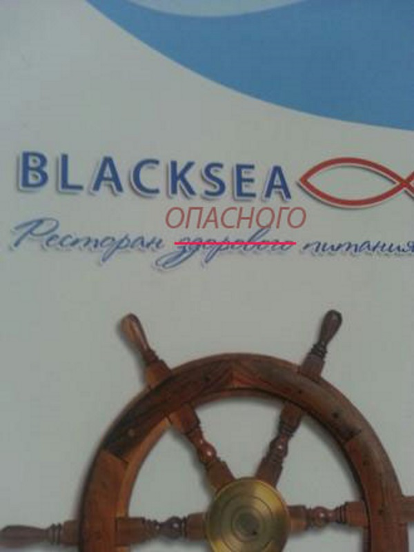 Blaсk Sea (Севастополь, Артбухта)