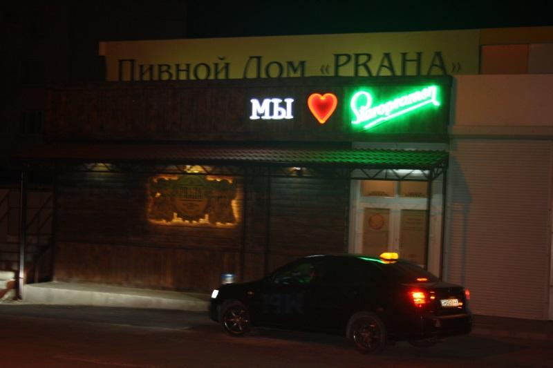 Praha Nova