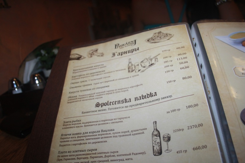 Чешский Сладек (Севастополь, Центр)