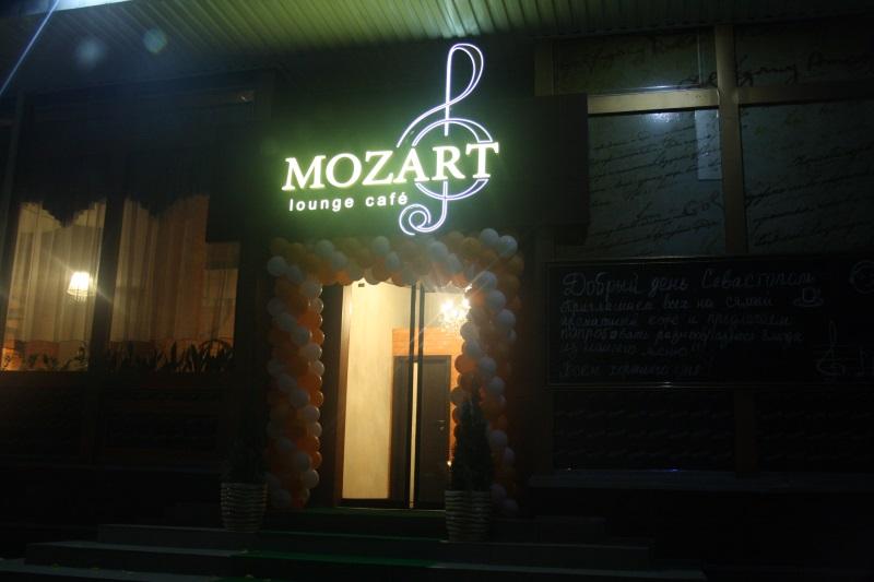 Mozart (Севастополь, Артбухта)